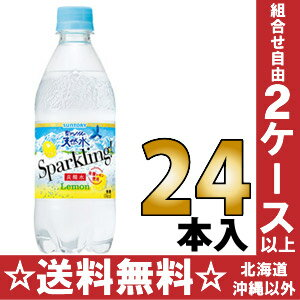 500 ml of 24 natural water sparkling lemon pet Motoiri [carbonated water] of the Suntory Southern Alps