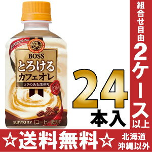 Suntory BOSS boss 280 ml of 24 cafe au lait pet Motoiri [] melting away for hot