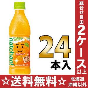 サントリー なっちゃん オレンジ ペットボトル ジュース