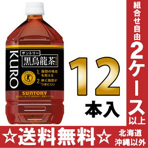 Suntory black oolong tea (black tea) 1 L pet 12 pieces [specific health food tokuho.
