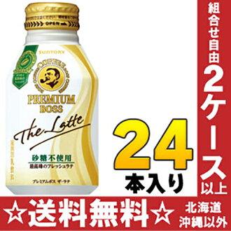 三得利老闆溢價兩杯拿鐵咖啡糖免費 260 g 瓶罐 24 件 [精細的研磨免費拿鐵咖啡牛奶糖。