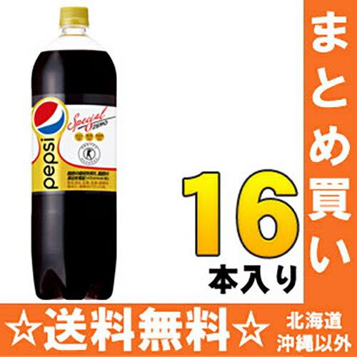 サントリー ペプシスペシャル 1.47L ペットボトル 8本入×2 まとめ買い〔PEPSI コーラ 特保 トクホ 脂肪の吸収を抑える〕