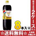 サントリー ペプシスペシャル 1.47L ペットボトル 8本入〔PEPSI コーラ 特保 トクホ 脂 ...