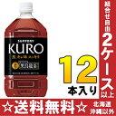 サントリー 黒烏龍茶(黒ウーロン茶) 1.05Lペット 12本入〔グルメ大賞2008年受賞 ぐるめ大 ...