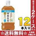 サントリー 胡麻麦茶 1.05Lペット 12本入〔特定保健用...