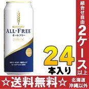 サントリー オールフリー(ALL-FREE) 500ml缶 24本入〔ノンアルコールビール アルコールゼロ ビールテイスト飲料〕