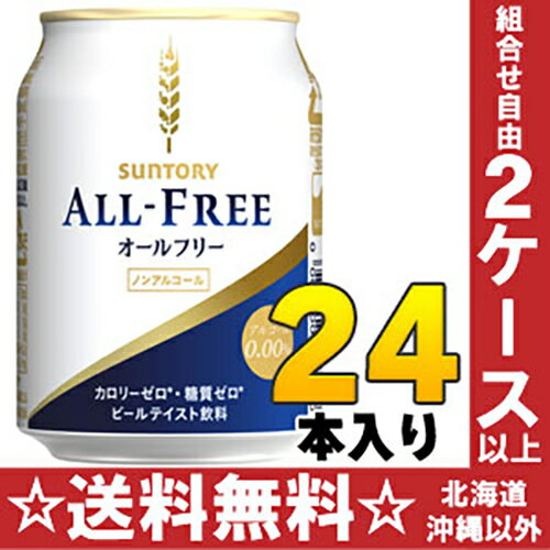 〔クーポン配布中〕サントリー オールフリー(ALL-FREE) 250ml缶 24本入〔ノンアルコールビール アルコールゼロ ビールテイスト飲料〕