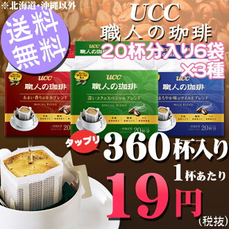 UCC artisan coffee drip coffee (20 servings × 6 bags) x set of 3 assorted [regular coffee assortment set regular coffee.
