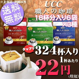 Assorted *3 kind of coffee drip coffee (for 20 cups *6 bag) a set [regular coffee set regular coffee] to sort of the UCC craftsman