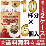 UCC ゴールドスペシャル ドリップコーヒー リッチブレンド 8g 10杯6個入