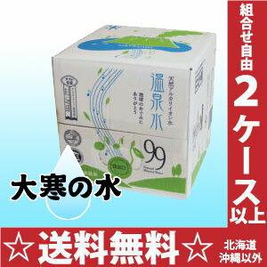 Kagoshima Tarumi Onsen hot spring water 99 13 liter [1/20 water 13L]