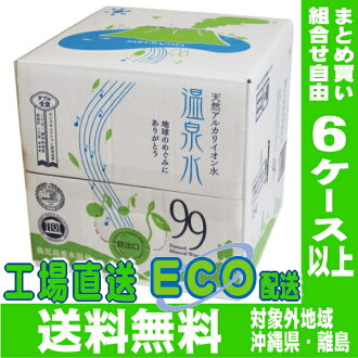 99 13 liters of maker direct shipment Kagoshima Tarumizu hot spring hot spring water [mineral water]