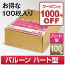 【送料無料】 インクジェットバルーン ハート型 台紙A4 1...