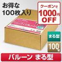 【送料無料】 インクジェットバルーン まる型 台紙A4 10...