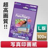 インクジェット写真印画紙 L判 100枚 写真用紙 印画紙ベース フォト用紙 PurePrint