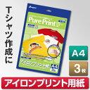 【メール便可】インクジェットアイロンプリント紙 A4 3枚 PurePrint
