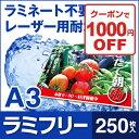【送料無料】 耐水紙 ラミフリー A3 250枚 レーザープ...