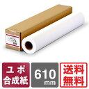 【送料無料】 インクジェットロール紙 ユポ合成紙 610mm×30M ユポ ロール紙 合成紙 マ