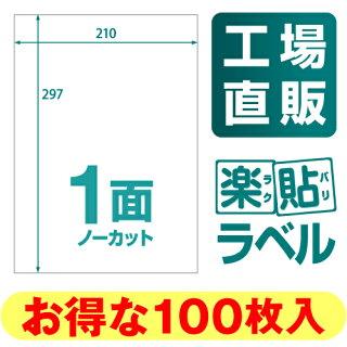 楽貼ラベル1面(ノーカット)A4100枚[ラベル用紙][宛名ラベル][マルチラベル][ラベルシール]【RB07】【中川製作所】