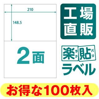 楽貼ラベル2面A4100枚[ラベル用紙][宛名ラベル][マルチラベル][ラベルシール]【RB08】【中川製作所】