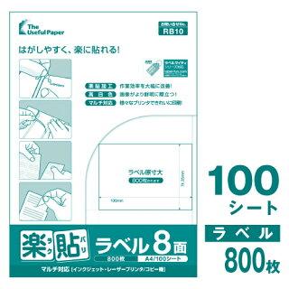 楽貼ラベル8面A4100枚[ラベル用紙][宛名ラベル][マルチラベル][ラベルシール]【RB10】【中川製作所】