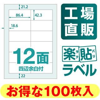 楽貼ラベル12面四辺余白付A4100枚[ラベル用紙][宛名ラベル][マルチラベル][ラベルシール]【RB12】【中川製作所】