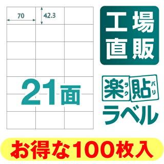 楽貼ラベル21面A4100枚[ラベル用紙][宛名ラベル][マルチラベル][ラベルシール]【RB16】【中川製作所】