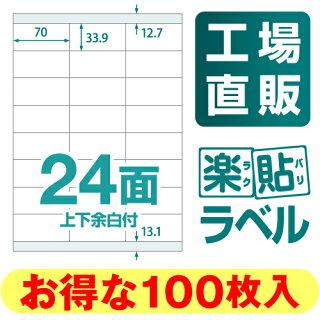 楽貼ラベル24面上下余白付A4100枚[ラベル用紙][宛名ラベル][マルチラベル][ラベルシール]【RB18】【中川製作所】