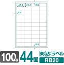 ラベルシール 楽貼ラベル 44面 A4 100枚 RB20 48.3×25.4mmラベル 宛名シール 宛名ラベル ラベル用紙 シール用紙 ラベルシート