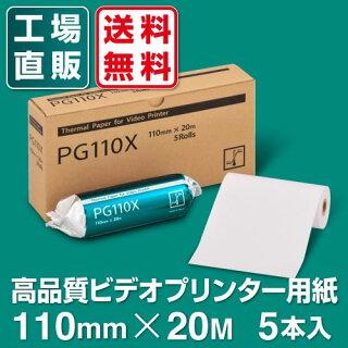 【送料無料】白黒ビデオプリンター用紙110mm×20M5本入[超音波診断装置用][感熱ロール紙]【中川製作所】