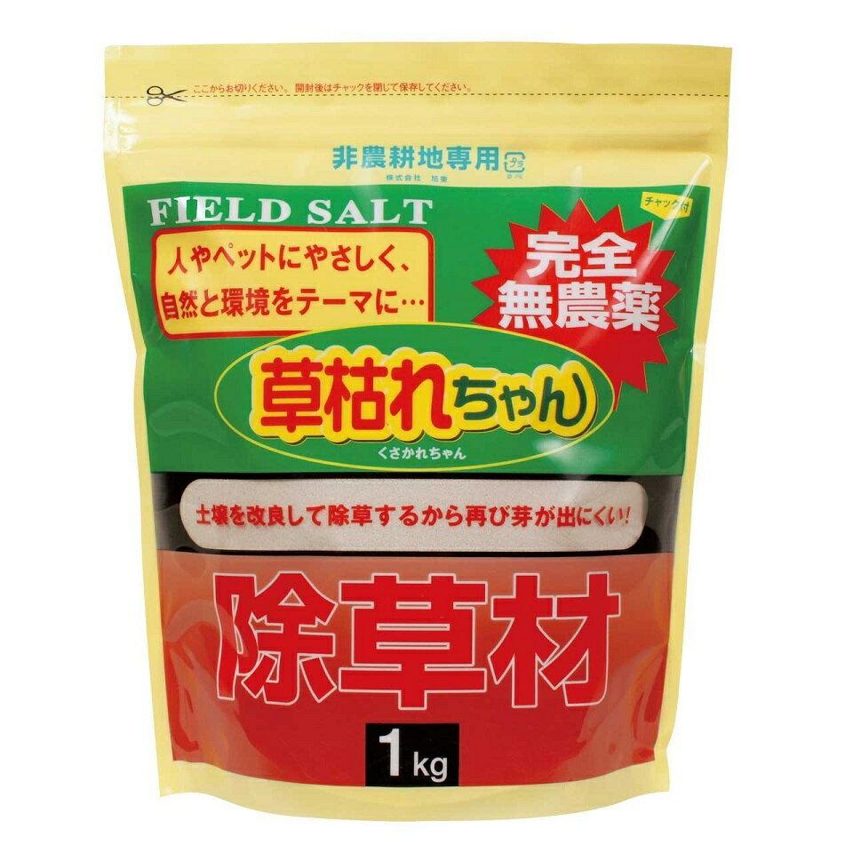 【送料込み】完全無農薬 除草剤 草枯れちゃん 1kg フィールドソルト