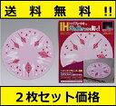 【送料無料】 2枚セット IHクッキングヒーター マット 220mm ピンク SK-IMPK