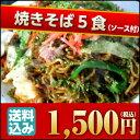 【送料無料】優しい焼きそば♪5人前 (※沖縄は別途650円掛かります)