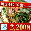 【送料無料】優しい焼きそば♪10人前 (※沖縄は別途650円掛かります)