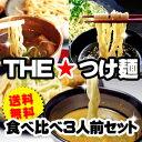 【送料無料】THE★つけ麺 3種類のつけ麺食べ比べセット (3人前)(※沖縄は別途650円掛かります)