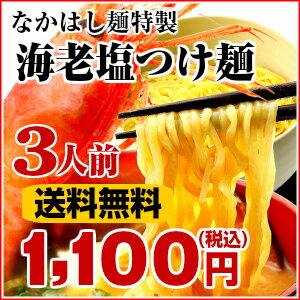 【送料無料】海老塩つけ麺【お試しセット】