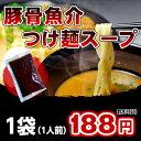 【つけ麺】 別売り豚骨魚介つけ麺 スープ(※こちらは、スープのみの販売となっておりますので麺は付きません。予めご了承ください。)