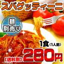 魅惑の生パスタ スパゲッティーニ 麺単品(※こちらは