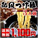 【送料無料/送料込み】お試しセット 和風つけ麺 3食入 (常温便の為、到着後は冷蔵庫で保管してください)(※沖縄は別途650円掛かります)