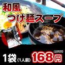 【つけ麺】 別売り和風つけ麺 スープ(※こちらは、スープのみの販売となっておりますので麺は付きません。予めご了承ください。)