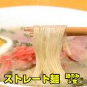 【5食入り】麺だけ別売り♪極細ストレート麺 博多系とんこつラーメンにぴったり!(※こちらは、麺のみの販売となっておりますのでスープ..