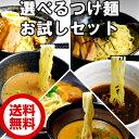 楽天常陸麺づくり本舗 なかはし【送料無料/送料込み】☆スープが選べる つけ麺お試しセット☆(九州、北海道、沖縄への発送は別途送料がかかります)