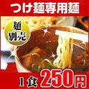 つけ麺 専用麺 1食 麺だけ別売り♪(※こちらは、麺のみの販売となっておりますのでスープは付きません。予めご了承ください。)