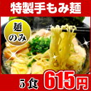 【5食入り】麺だけ別売り♪特製手もみ麺 (※こちらは、麺のみの販売となっておりますのでスープは付きません。予めご了承ください。)