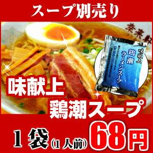スープ別売り♪味献上・鶏潮 ラーメン スープ(※こちらは、スープのみの販売となっておりますので麺は付きません。予めご了承ください。)