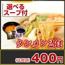 楽天常陸麺づくり本舗 なかはし昭和の思い出… プロが選んだ タンメン 2食入り※簡易包装 スープが選べます。