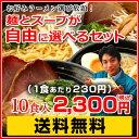 【送料無料/送料込み】お好み ラーメン選び放題!自分で選べる麺食いセット10食BOX♪(※沖縄は別途650円かかります)