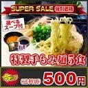 【スーパーセール特別価格♪】プリプリとした食感がラーメン全体の味を引き立てます!なかはしの特製手もみ麺 らーめん 5食入り ※簡易包装 スープが選べます。 ランキングお取り寄せ