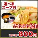 楽天常陸麺づくり本舗 なかはし昭和の思い出… プロが選んだ タンメン 5食入り※簡易包装 スープが選べます。