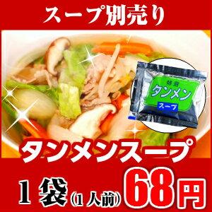 スープ別売り♪タンメンスープ(※こちらは、スープ...の商品画像